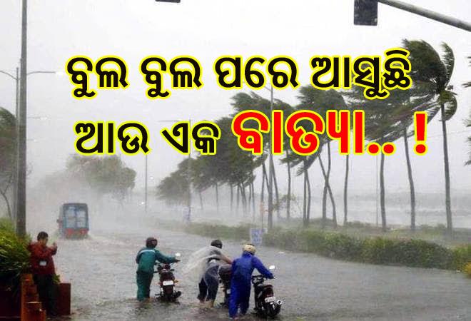 cyclone-nakadi