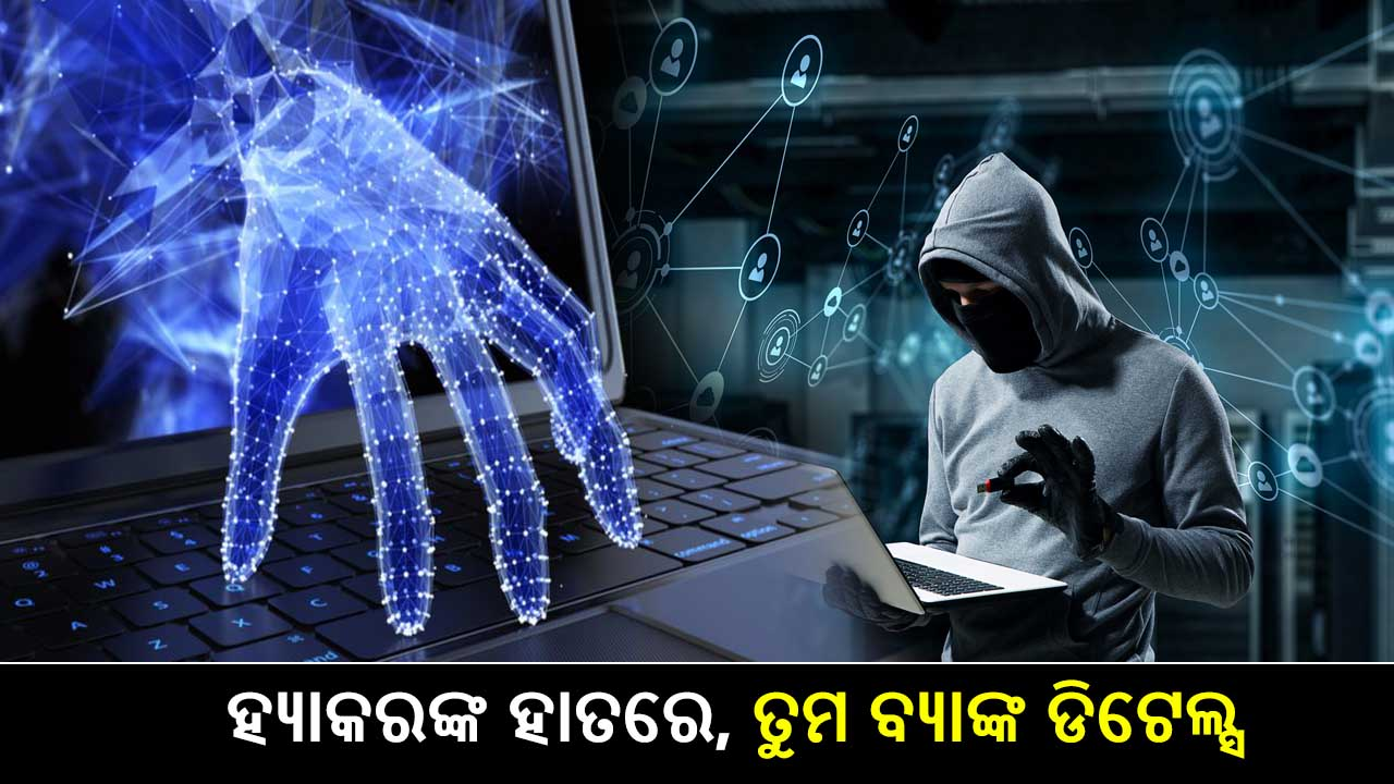 hacker-may-theft-your-details