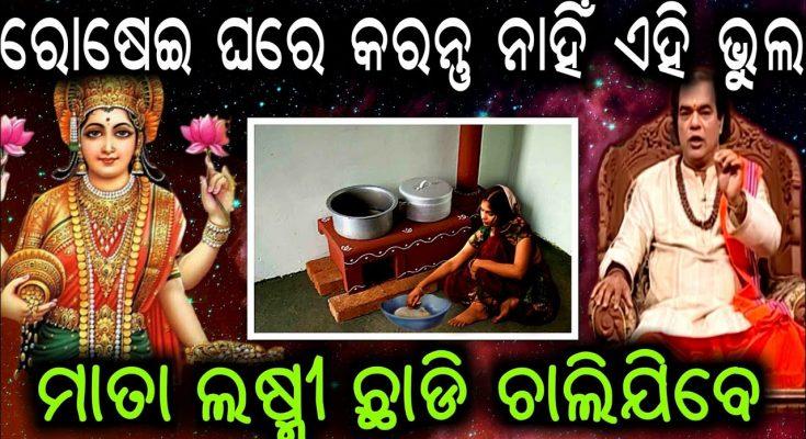 kitchen-in-odisha