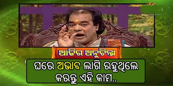 sadhu-bani